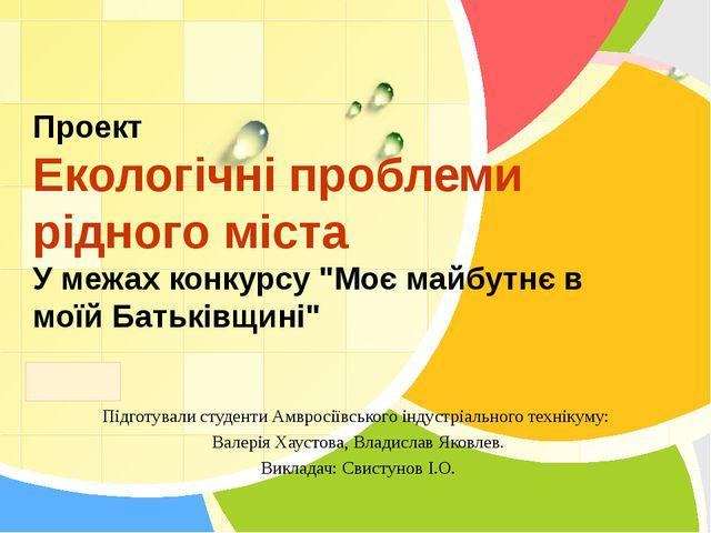 Підготували студенти Амвросіївського індустріального технікуму: Валерія Хауст...