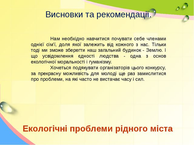 Екологічні проблеми рідного міста Висновки та рекомендації. Нам необхідно на...