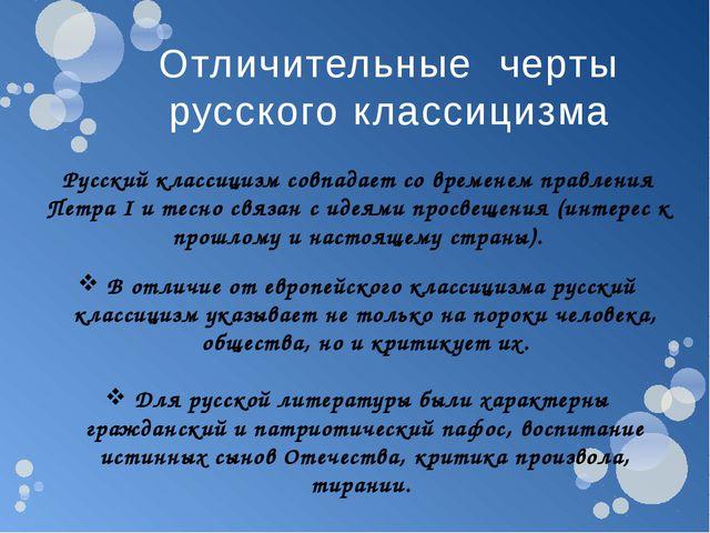 В отличие от европейского классицизма русский классицизм указывает не только...
