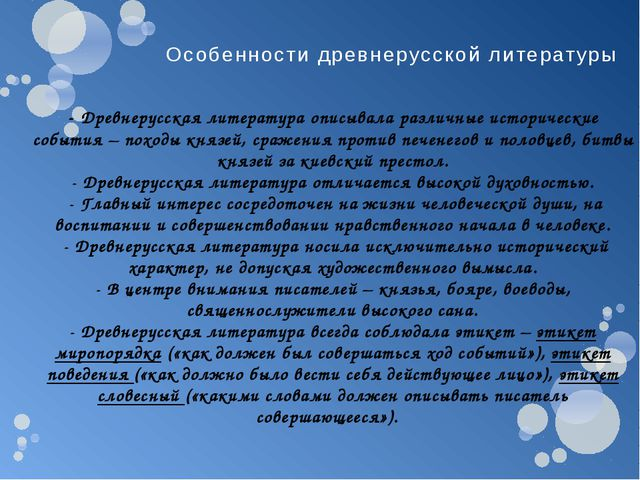 Особенности древнерусской литературы - Древнерусская литература описывала раз...