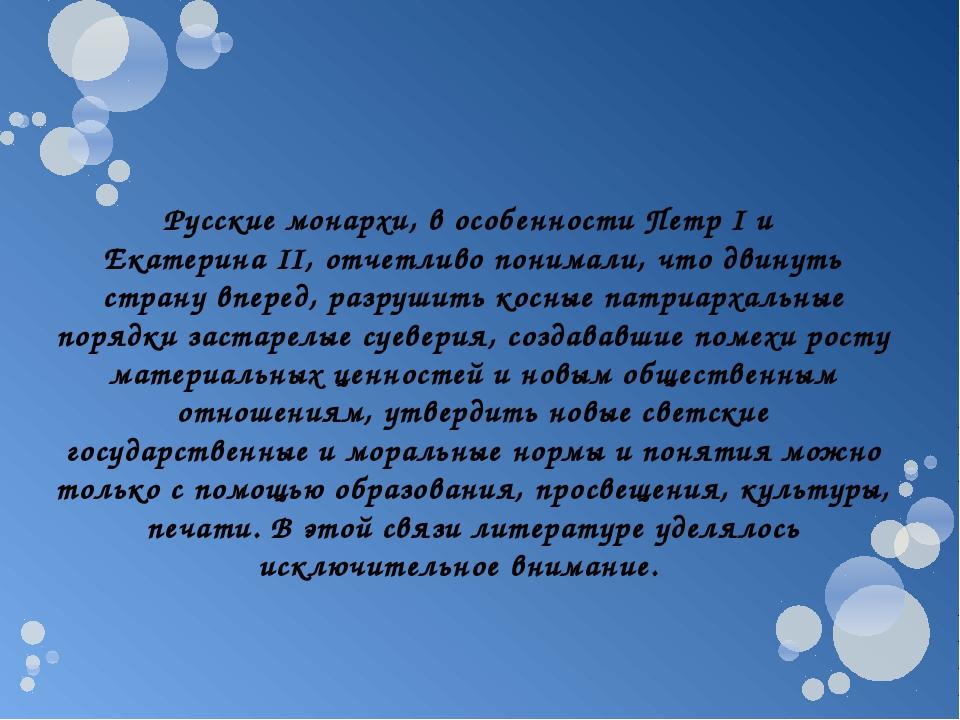 Русские монархи, в особенности Петр I и Екатерина II, отчетливо понимали, что...