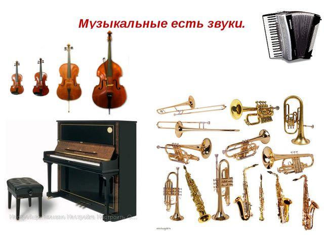 Музыкальные есть звуки.