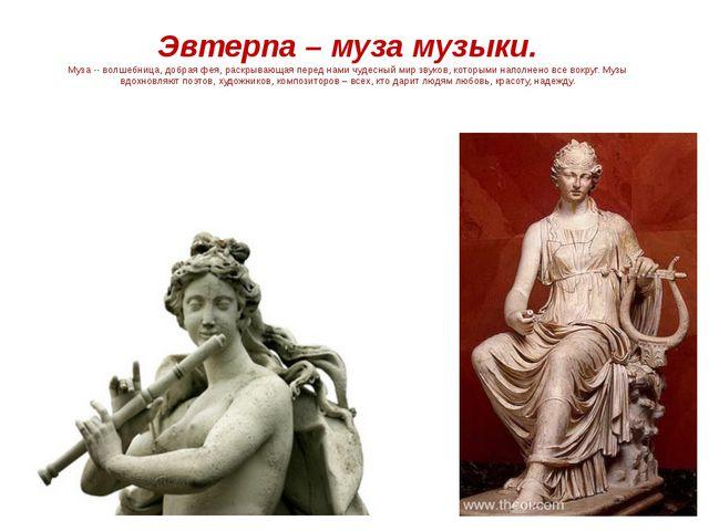 Эвтерпа – муза музыки. Муза -- волшебница, добрая фея, раскрывающая перед нам...