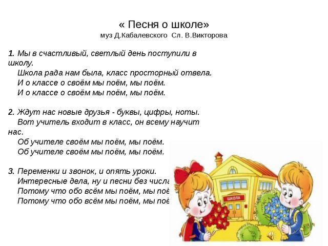 « Песня о школе» муз Д.Кабалевского Сл. В.Викторова 1.Мы в счастливый, светл...