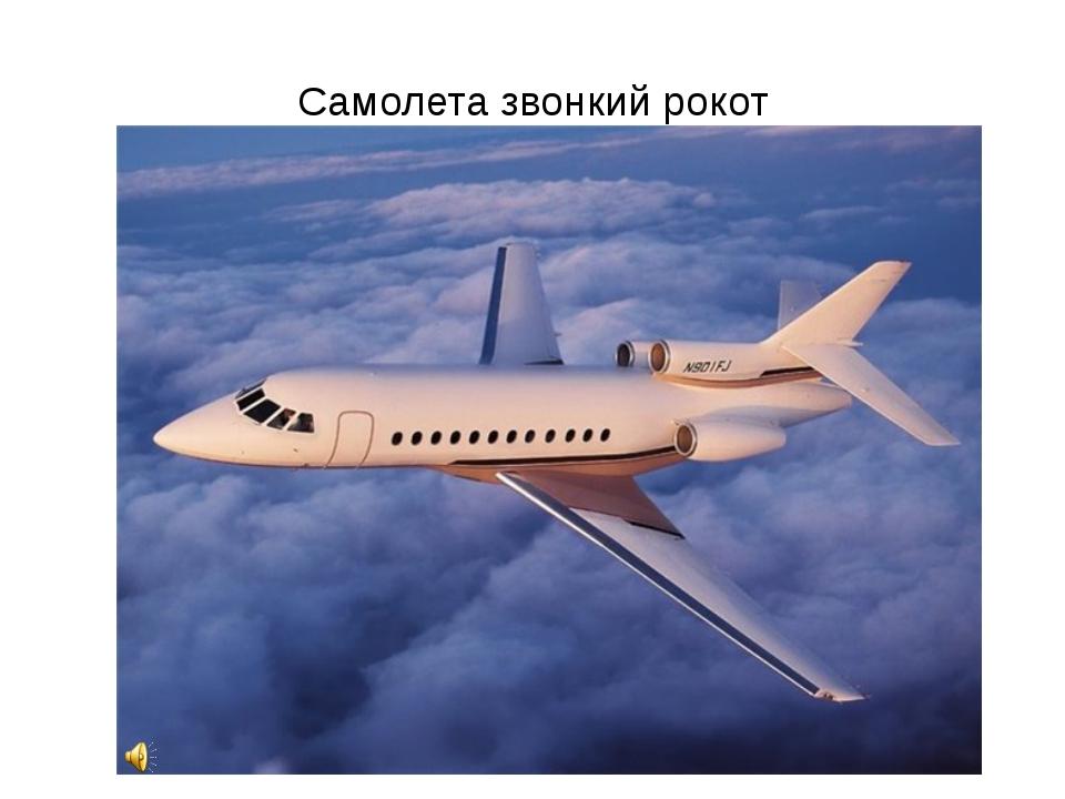 Самолета звонкий рокот