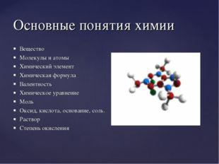 Основные понятия химии Вещество Молекулы и атомы Химический элемент Химическа