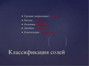 Средние (нормальные) – К2СО3 Кислые – КНСО3 Основные – Mg(OH)CL Двойные – К2N
