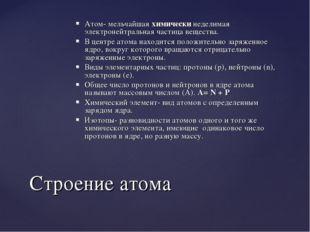 Атом- мельчайшая химически неделимая электронейтральная частица вещества. В ц