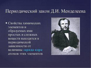 Периодический закон Д.И. Менделеева Свойства химических элементов и образуемы