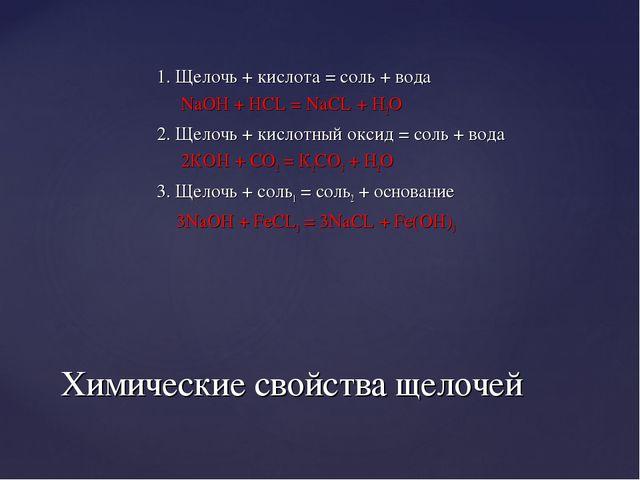 1. Щелочь + кислота = соль + вода NaOH + HCL = NaCL + H2O 2. Щелочь + кислотн...