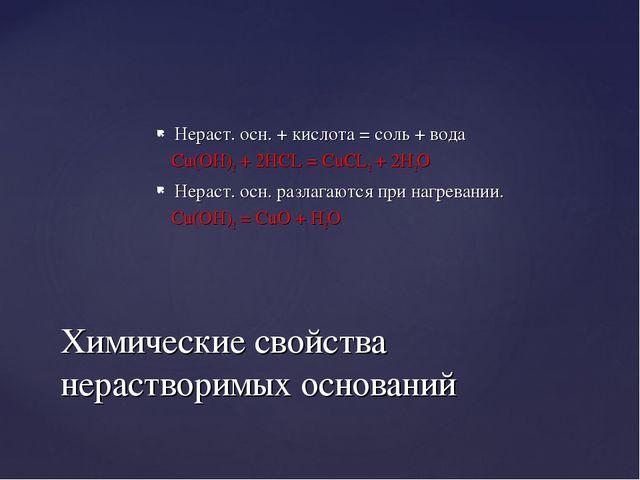 Нераст. осн. + кислота = соль + вода Cu(OH)2 + 2HCL = CuCL2 + 2H2O Нераст. ос...