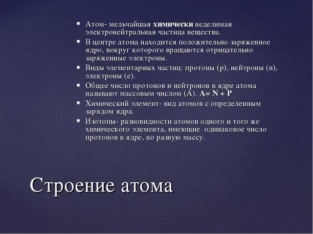 Атом- мельчайшая химически неделимая электронейтральная частица вещества. В ц...