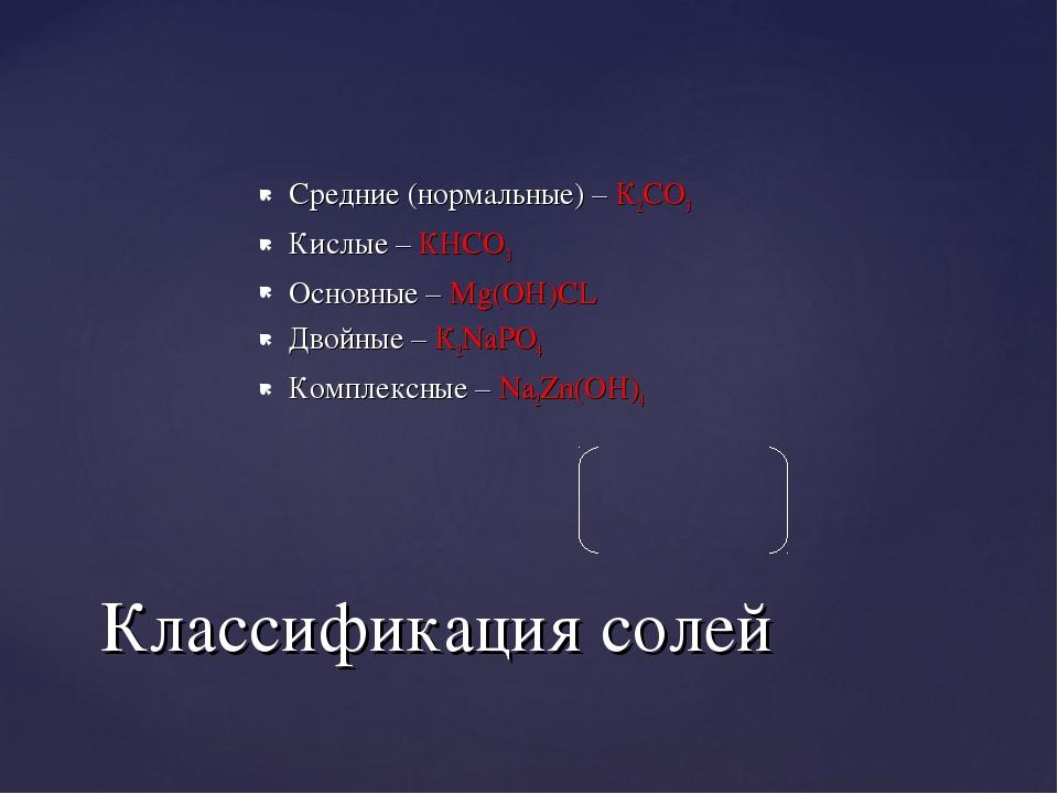 Средние (нормальные) – К2СО3 Кислые – КНСО3 Основные – Mg(OH)CL Двойные – К2N...