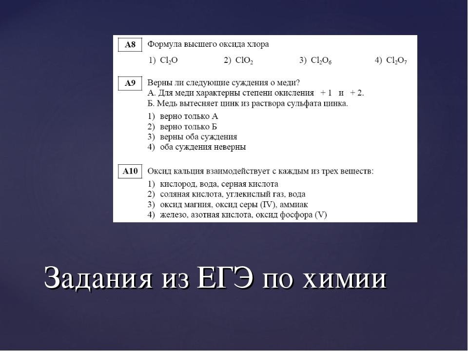Задания из ЕГЭ по химии