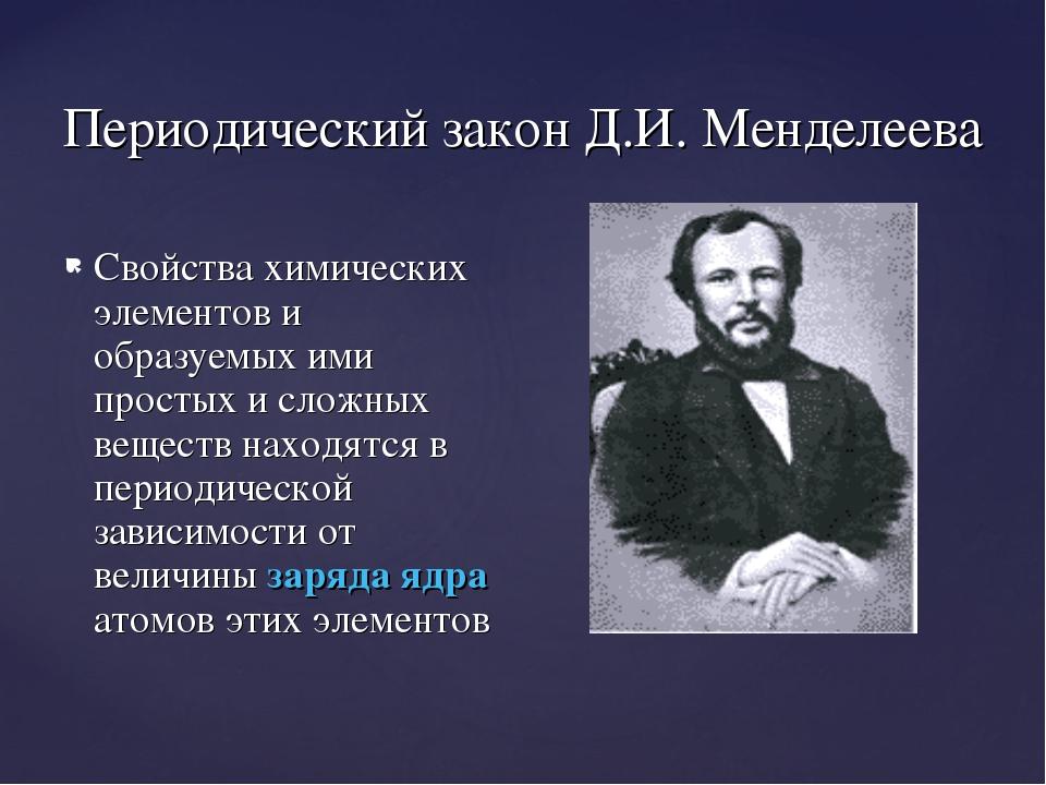 Периодический закон Д.И. Менделеева Свойства химических элементов и образуемы...