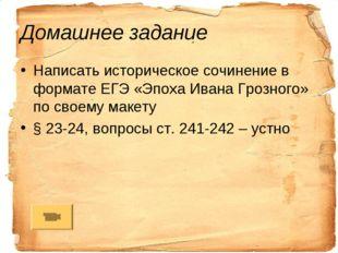 Написать историческое сочинение в формате ЕГЭ «Эпоха Ивана Грозного» по своем