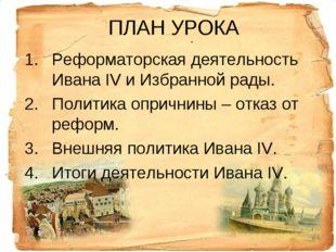 Реформаторская деятельность Ивана IV и Избранной рады. Реформаторская деятел
