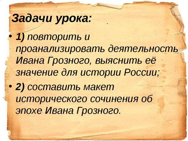 1) повторить и проанализировать деятельность Ивана Грозного, выяснить её знач...