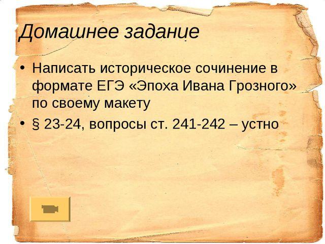 Написать историческое сочинение в формате ЕГЭ «Эпоха Ивана Грозного» по своем...