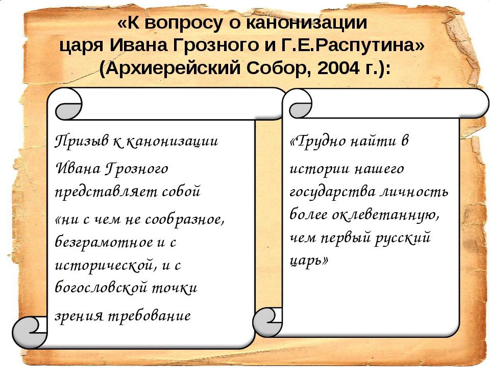 Призыв к канонизации  Призыв к канонизации  Ивана Грозного представляет соб...
