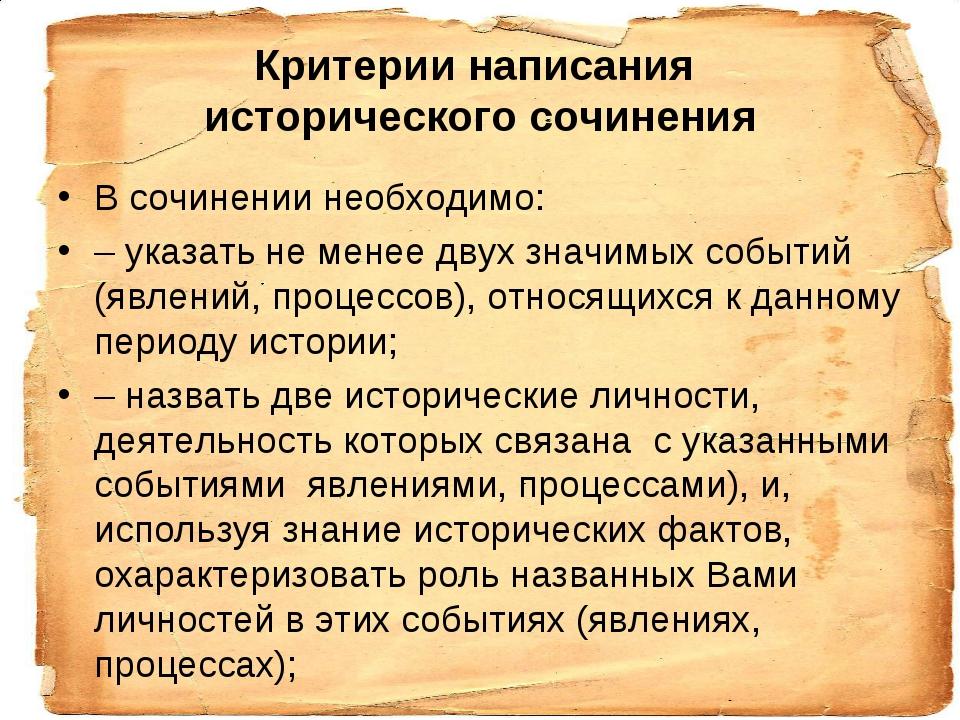В сочинении необходимо: В сочинении необходимо: – указать не менее двух зна...