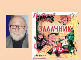 Григо́рий Бенцио́нович О́стеррусскийписатель, сценарист, драматург, телев