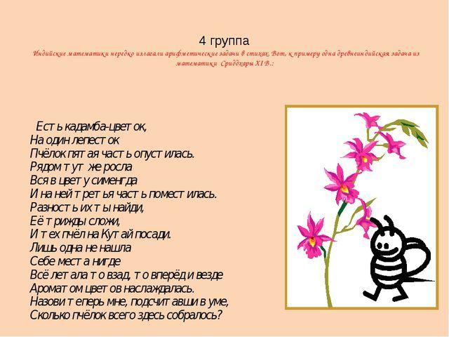 Есть кадамба-цветок, На один лепесток Пчёлок пятая часть опустилась. Рядом т...