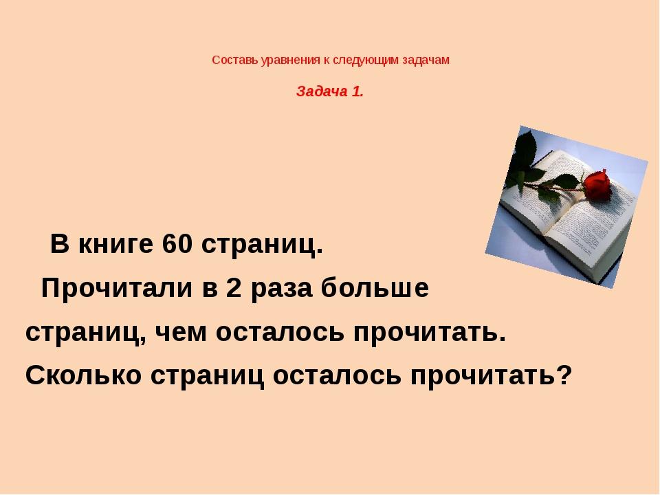 Составь уравнения к следующим задачам Задача 1. Вкниге60страниц. Прочит...
