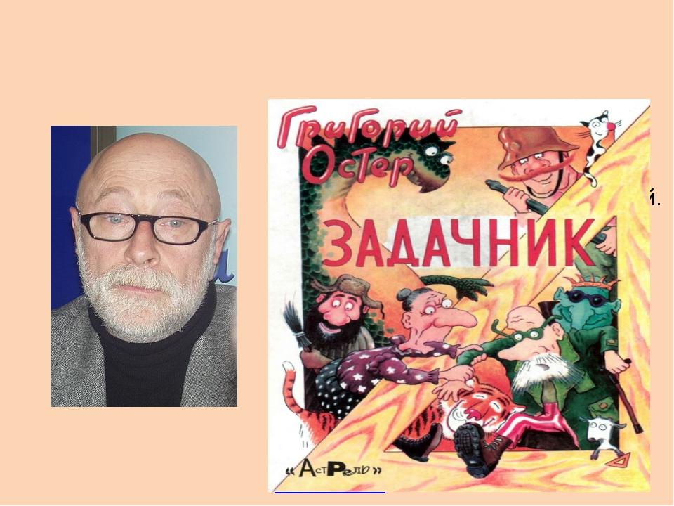 Григо́рий Бенцио́нович О́стеррусскийписатель, сценарист, драматург, телев...