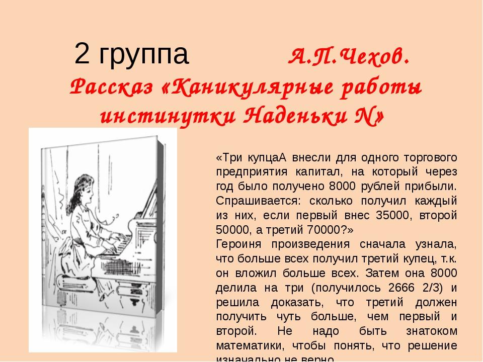 2 группа А.П.Чехов. Рассказ «Каникулярные работы инстинутки Наденьки N» «Три...