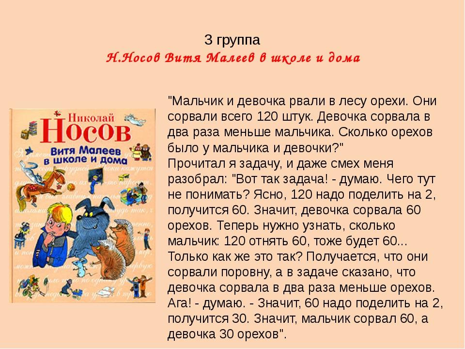 """3 группа Н.Носов Витя Малеев в школе и дома """"Мальчик и девочка рвали в лесу о..."""