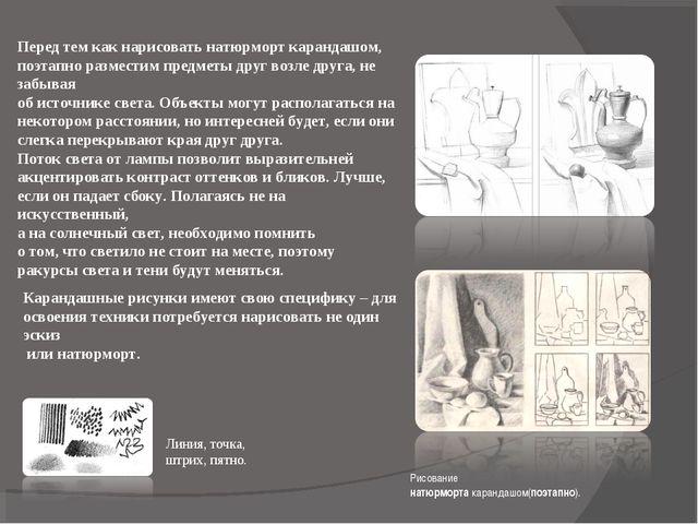 Рисование натюрмортакарандашом(поэтапно). Перед тем как нарисовать натюрморт...