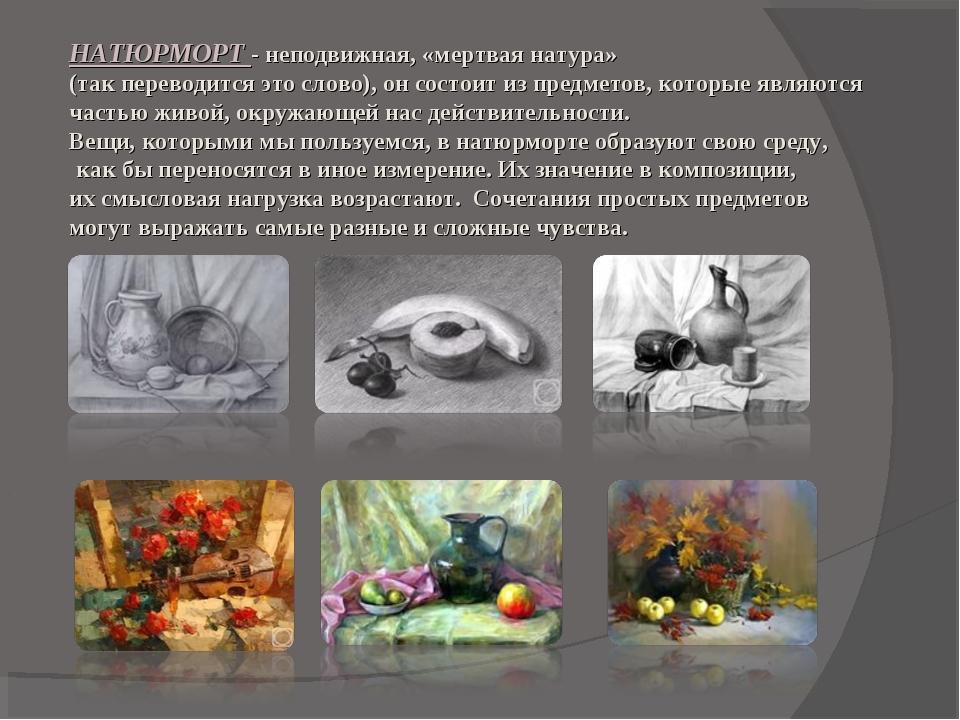 НАТЮРМОРТ - неподвижная, «мертвая натура» (так переводится это слово), он сос...