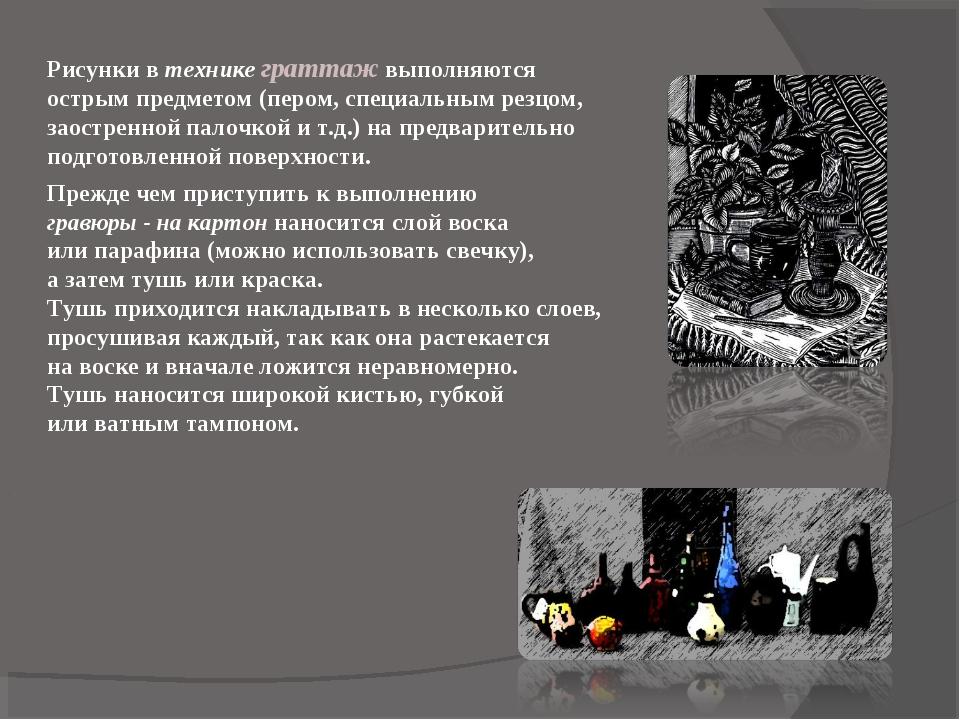 Рисунки втехнике граттажвыполняются острым предметом (пером, специальным ре...