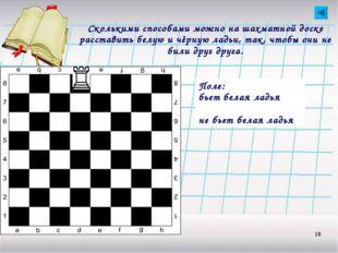 * Сколькими способами можно на шахматной доске расставить белую и чёрную ладь