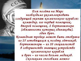 * Для полёта на Марс необходимо укомплектовать следующий экипаж космического