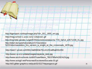* http://philatelia.ru/pict/cat2/stamp/5222s.jpg http://img0.liveinternet.ru/