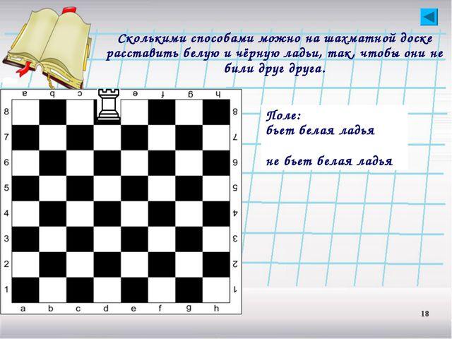 * Сколькими способами можно на шахматной доске расставить белую и чёрную ладь...
