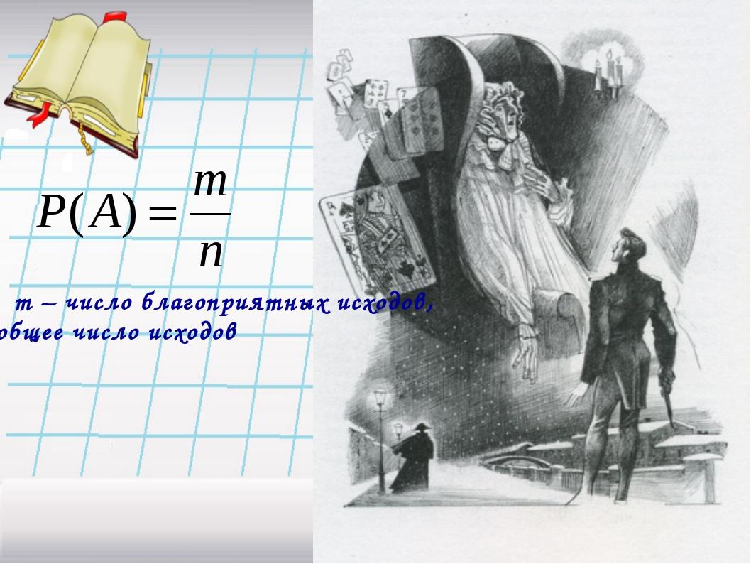 * где m – число благоприятных исходов, n- общее число исходов