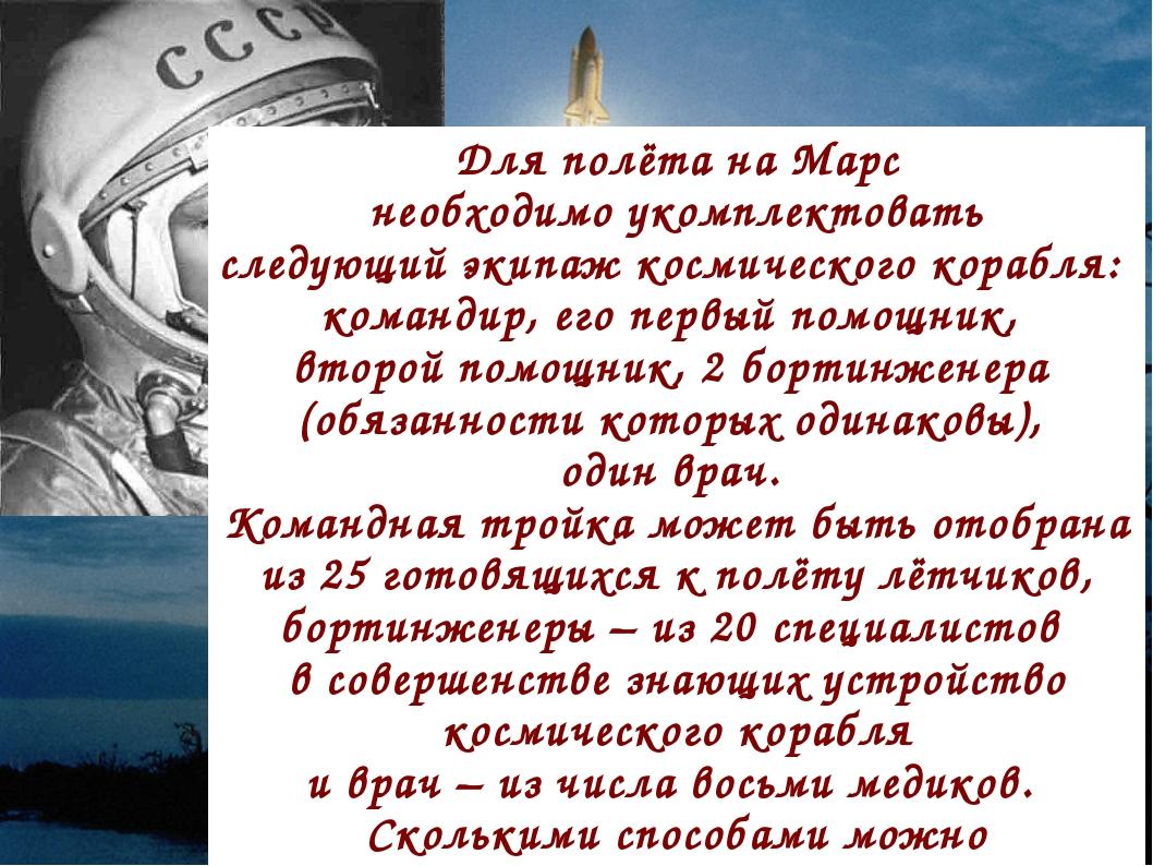 * Для полёта на Марс необходимо укомплектовать следующий экипаж космического...
