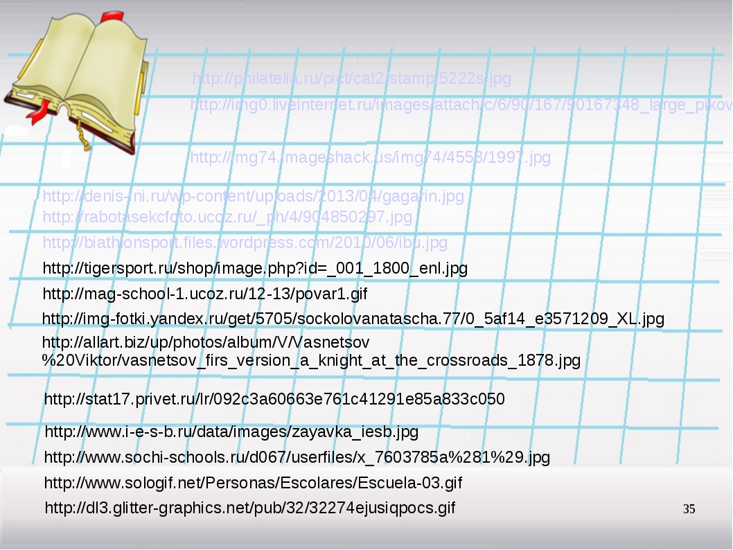 * http://philatelia.ru/pict/cat2/stamp/5222s.jpg http://img0.liveinternet.ru/...