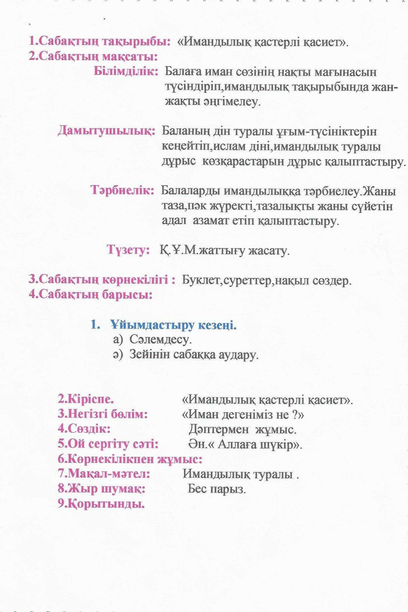 ашык1