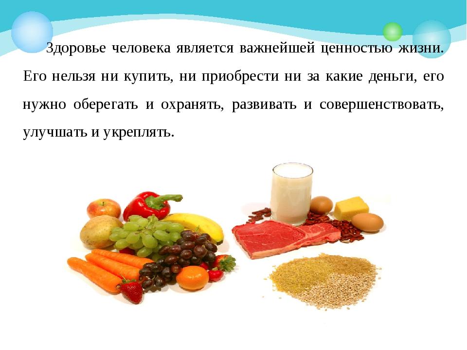 Здоровье человека является важнейшей ценностью жизни. Его нельзя ни купить, н...