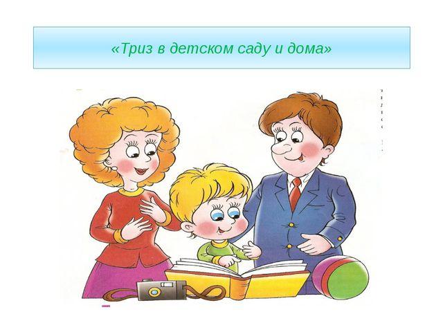 «Триз в детском саду и дома»