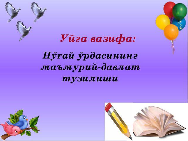 Уйга вазифа: Нўғай ўрдасининг маъмурий-давлат тузилиши