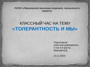 ГБПОУ «Пятигорский техникум торговли, технологий и сервиса» КЛАССНЫЙ ЧАС НА Т