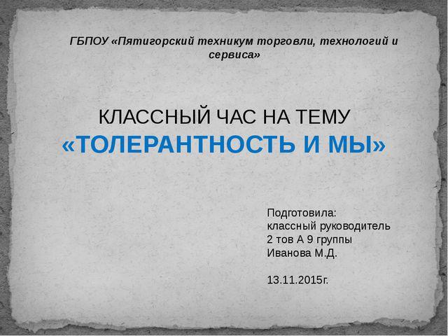 ГБПОУ «Пятигорский техникум торговли, технологий и сервиса» КЛАССНЫЙ ЧАС НА Т...
