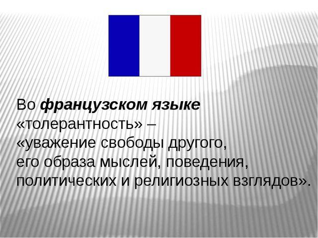 Во французском языке «толерантность» – «уважение свободы другого, его образа...