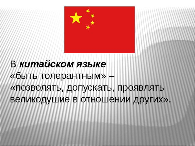 В китайском языке «быть толерантным» – «позволять, допускать, проявлять велик...