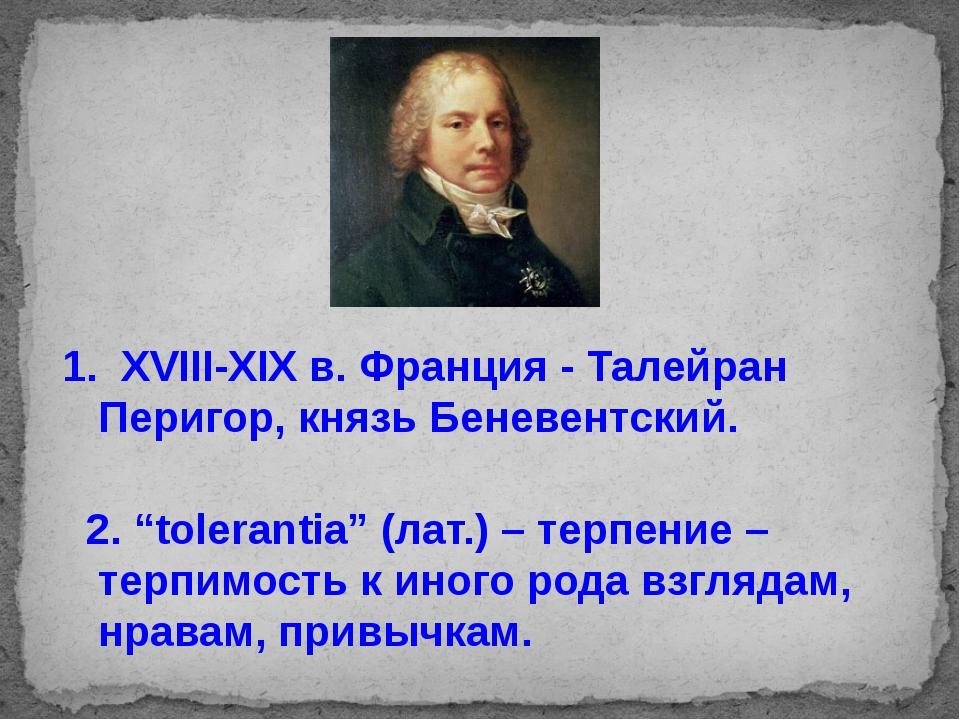 "1. XVIII-XIX в. Франция - Талейран Перигор, князь Беневентский. 2. ""tolerant..."